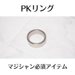 "Thumbnail of ""【マジック・手品】PKリング"""