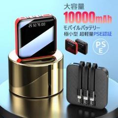 "Thumbnail of ""モバイルバッテリー 2個セット大容量 軽量 10000mAh"""