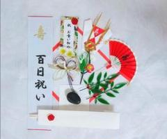 "Thumbnail of ""お食い初め飾り短冊セット  和柄×白梅 オーダー"""