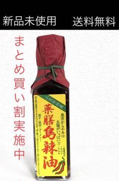 "Thumbnail of ""小笠原フルーツガーデン 薬膳島辣油"""