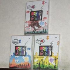 "Thumbnail of ""8P channel 6 Vol.1~3 DVD 新品未開封 送料込み"""