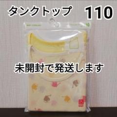 "Thumbnail of ""ユニクロ肌着110cm☆コットンメッシュタンクトップ"""