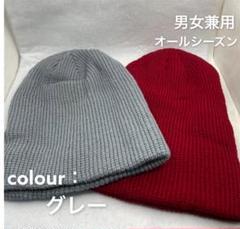 "Thumbnail of ""オールシーズン 男女兼用 シンプル ニット帽 お洒落 韓国 デート 灰"""