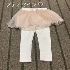 "Thumbnail of ""プティマイン ♡ チュール レギンス"""