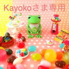 """Thumbnail of """"Kayokoさま専用"""""""