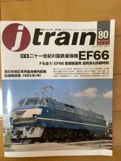 "Thumbnail of ""j train vol.80"""