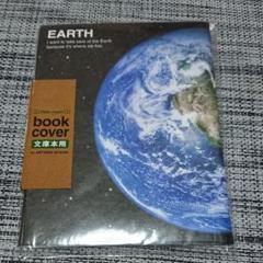"Thumbnail of ""ブックカバー EARTH 地球"""