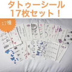 """Thumbnail of """"タトゥーシール人気17種セット 17枚"""""""