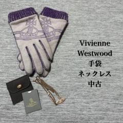 "Thumbnail of ""Vivienne Westwood  手袋 ネックレス 中古"""