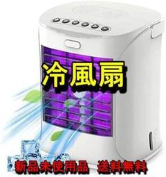 "Thumbnail of ""冷風扇 扇風機 卓上冷風機 冷風機 3段階風量調節 空気浄化 加湿 抗菌"""