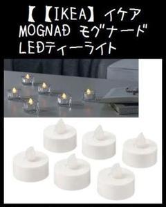 """Thumbnail of """"【IKEA】イケア MOGNAD モグナードLEDティーライト"""""""