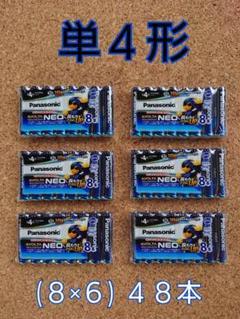 "Thumbnail of ""新品 Panasonic 乾電池 エボルタNEO 単4形 8本×6点 48本"""