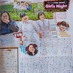 "Thumbnail of ""TVLIFE  ぼる塾"""