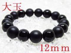 """Thumbnail of """"★【フロストオニキス×ブラックオニキス】12mm天然石ブレスレット"""""""