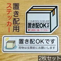 "Thumbnail of ""【置き配用】箱型ステッカー&横型ステッカー"""