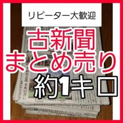 "Thumbnail of ""古新聞紙 まとめ売り 約1キロ 中国新聞"""