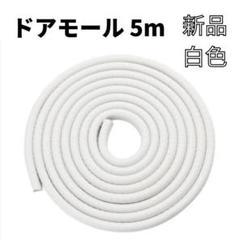 "Thumbnail of ""車用 ドアエッジ用ドアモール 5m"""