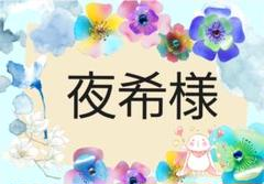 "Thumbnail of ""夜希様専用です!"""
