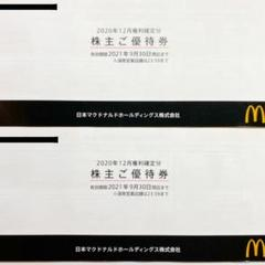 "Thumbnail of ""マクドナルド 株主優待券 2冊"""