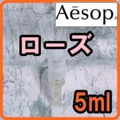 "Thumbnail of ""最安値★Aesop香水サンプル★ローズ3ミリ"""
