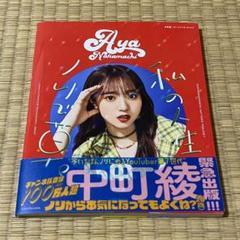 中町綾 1ST STYLE BOOK 私の人生ノリで草。