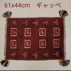 """Thumbnail of """"61x44cmギャッベ・玄関マット(48)じゅうたん・バス・キッチン・ラグ"""""""