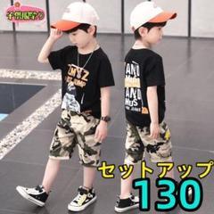 """Thumbnail of """"キッズセットアップ アメカジTシャツ カモフラージュパンツ 夏物トップス黒130"""""""