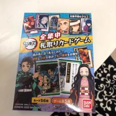 "Thumbnail of ""鬼滅の刃 全集中 札取りカードゲーム"""