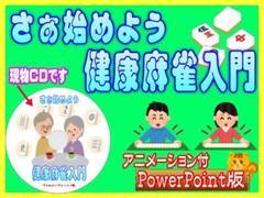 "Thumbnail of ""■始めよう!健康麻雀入門■フルカラー120ページ■マージャン■"""