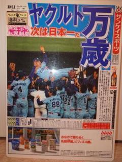 """Thumbnail of """"1992年 ヤクルトスワローズ 優勝下敷き"""""""