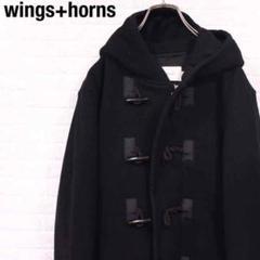 "Thumbnail of ""Wings & horns ニット ダッフル コート ウィングスアンドホーンズ"""
