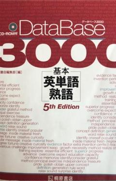 "Thumbnail of ""データベース3000 基本英単語・熟語"""