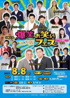 "Thumbnail of ""Hanaさん専用です。爆笑!お笑いフェスin大阪 1階席2枚です!!"""