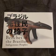 """Thumbnail of """"ブラジル先住民の椅子"""""""
