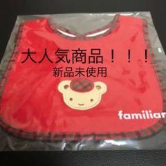 "Thumbnail of ""familiarファミリア ベビー用品涎掛け新品"""