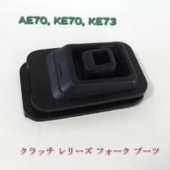 "Thumbnail of ""KE70/KE73 クラッチ レリーズフォーク ブーツ 新品!"""