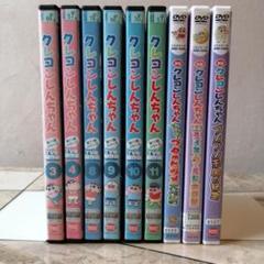 "Thumbnail of ""クレヨンしんちゃん DVD〈9枚組〉テレビ版 劇場版 映画クレヨンしんちゃん"""