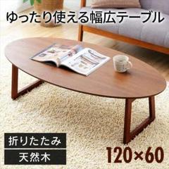 """Thumbnail of """"折りたたみテーブルL(U型脚) ウォルナット FTL-1206U"""""""
