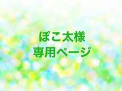 "Thumbnail of ""ぽこ太様専用ページ"""