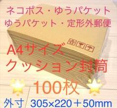 """Thumbnail of """"A4 クッション封筒 スリム 薄型 100枚 外寸305×高さ220+50mm"""""""
