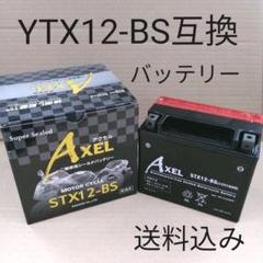 "Thumbnail of ""【新品 送料込み】STX12-BS バッテリー YTX12-BS互換①"""