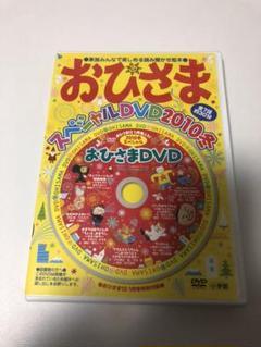 "Thumbnail of ""おひさまDVD"""