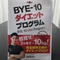 "Thumbnail of ""パーソナルトレーナー監修のダイエットDVD【BYE─10ダイエット】"""