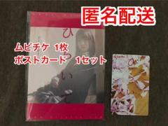"Thumbnail of ""映画「ひらいて」ムビチケ ポストカード"""