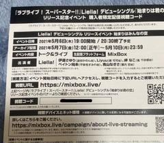 "Thumbnail of ""Liella! 配信視聴コード リリイベ シリアル ラブライブ"""