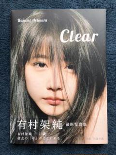 "Thumbnail of ""有村架純写真集「Clear」"""
