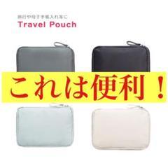 """Thumbnail of """"母子手帳ケース パスポートケース マルチケース シンプル 薄型 軽量 旅行"""""""
