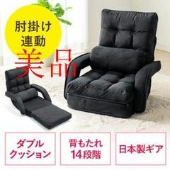 "Thumbnail of ""未開封 【春のサンワ祭り】座椅子0"""