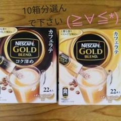 """Thumbnail of """"ネスカフェゴールドブレンドスティックコーヒー10箱"""""""