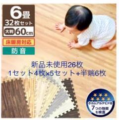 "Thumbnail of ""【新品未使用】床暖房対応 ジョイントマット 木目 大判 26枚"""